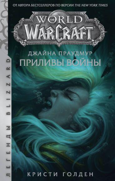 Warcraft: Джайна Праудмур. Приливы войны книга