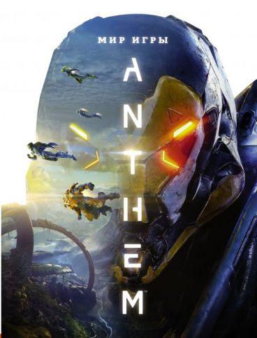 Мир игры Anthem артбук