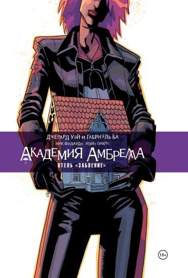Академия Амбрелла. Отель Забвение комикс