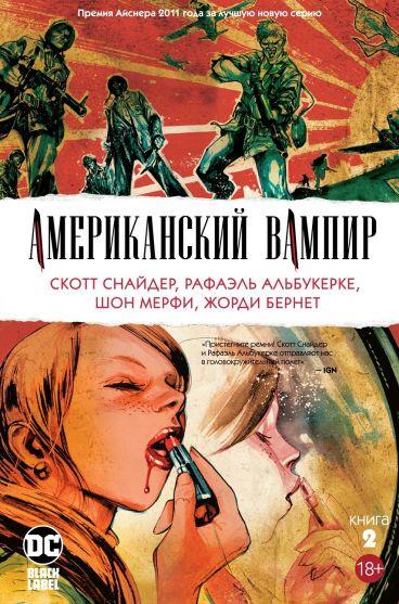 Американский вампир. Книга 2 комикс