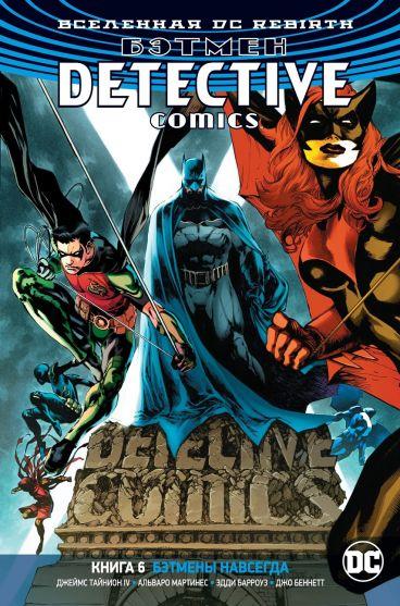 Вселенная DC. Rebirth. Бэтмен. Detective Comics. Книга 6. Бэтмены навсегда комикс