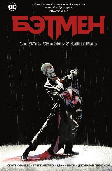 Бэтмен. Смерть семьи. Эндшпиль комикс