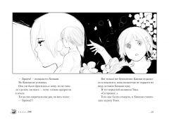 Ранобэ Токийский Гуль: Пустота издатель Азбука-Аттикус