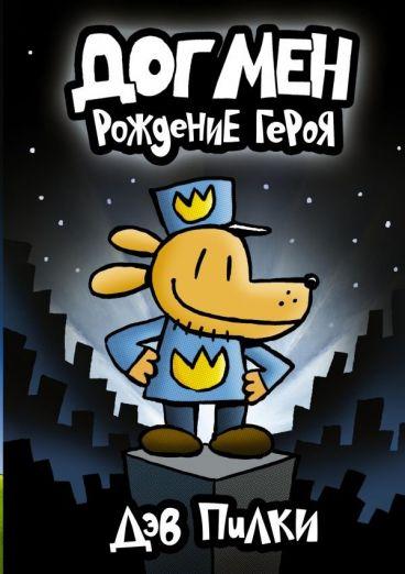 Догмен. Рождение героя комикс