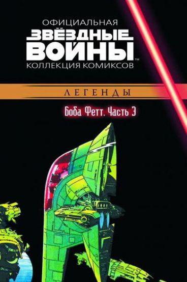 Звёздные Войны. Официальная коллекция комиксов №46 - Боба Фетт. Часть 3 комикс