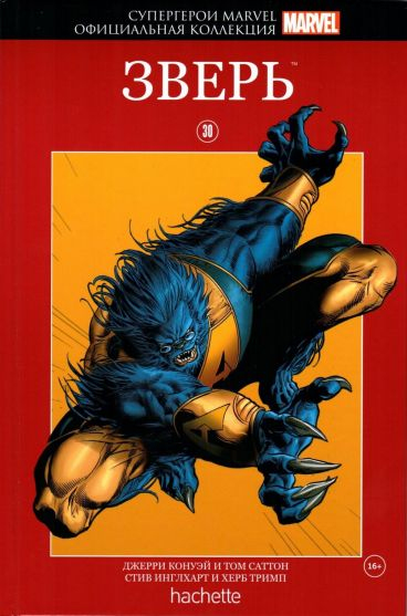 Супергерои Marvel. Официальная коллекция №30. Зверь комикс