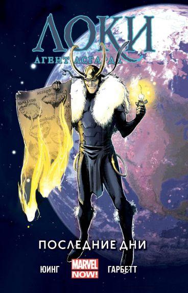 Локи: Агент Асгарда. Том 3. Последние дни комикс