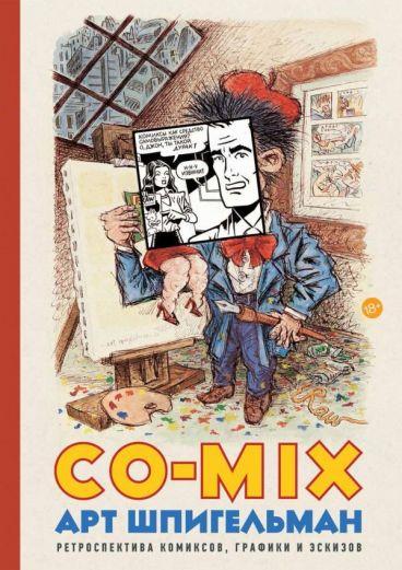 CO-MIX. Арт Шпигельман комикс