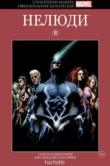 Супергерои Marvel. Официальная коллекция №29. Нелюди комикс