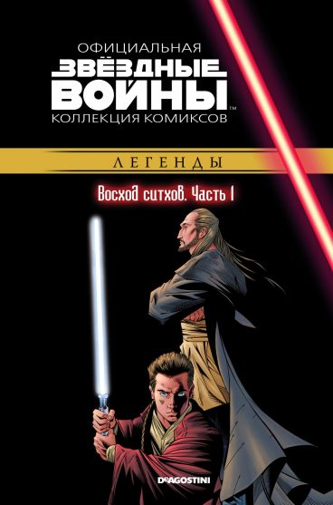 Звёздные Войны. Официальная коллекция комиксов №47 - Восход ситхов. Часть 1 комикс