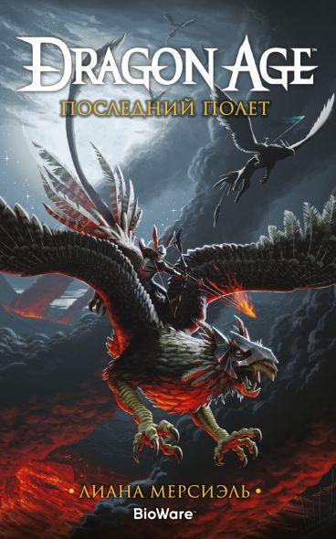 Dragon Age. Последний полет книга