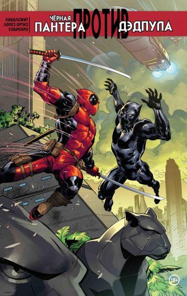 Чёрная Пантера против Дэдпула комикс