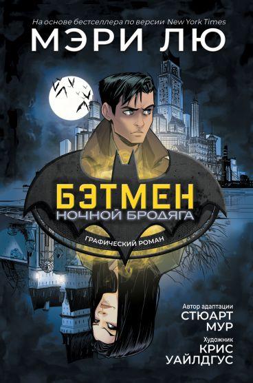 Бэтмен: Ночной бродяга. Графический роман комикс