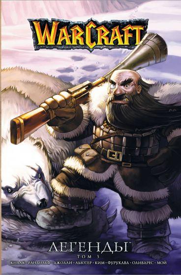 Warcraft: Легенды. Том 3 манга