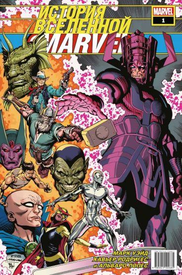 История вселенной Marvel #1 комикс