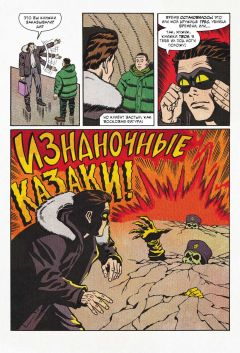 Комикс Вор теней и Тройка Коллекторов жанр Фантастика и Фэнтези