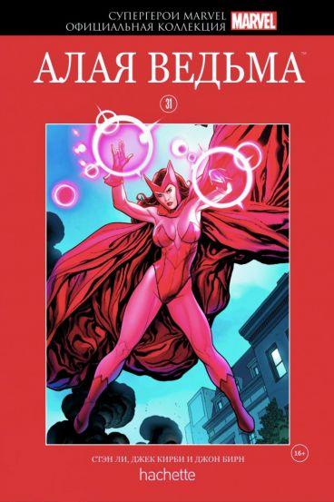 Супергерои Marvel. Официальная коллекция №31. Алая Ведьма комикс