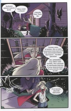Комикс Черная Канарейка: Начало. Графический роман источник Black Canary