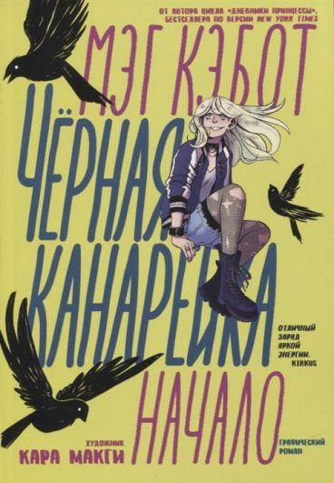 Черная Канарейка: Начало. Графический роман комикс