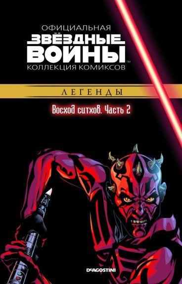Звёздные Войны. Официальная коллекция комиксов №48 - Восход ситхов. Часть 2 комикс