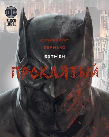 Бэтмен Проклятый комикс