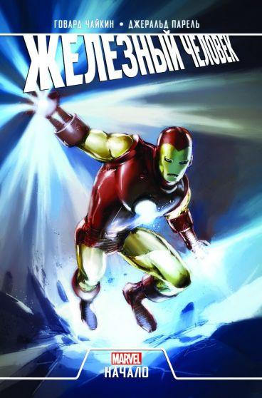 Железный Человек. Начало комикс