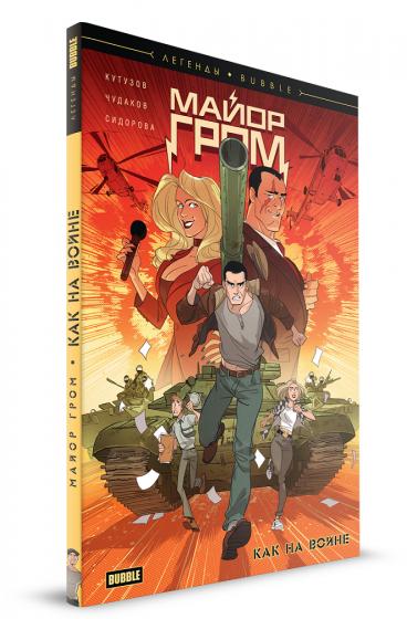 Майор Гром: Как на войне комикс