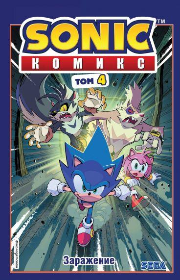 Sonic. Заражение. Комикс. Выпуск 4 комикс
