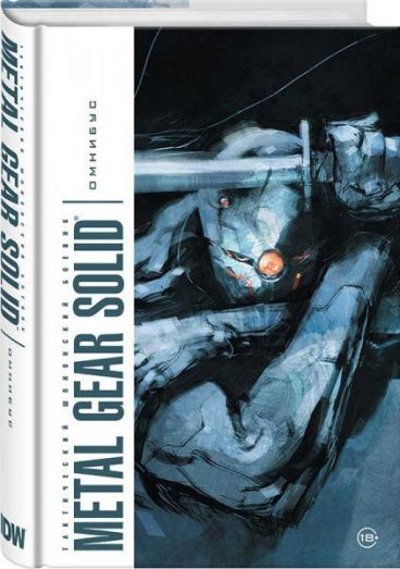 Metal Gear Solid. Тактический шпионский боевик. Омнибус комикс