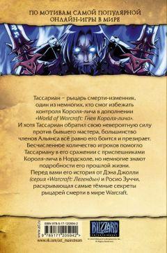 Манга World of Warcraft. Рыцарь смерти источник World of Warcraft