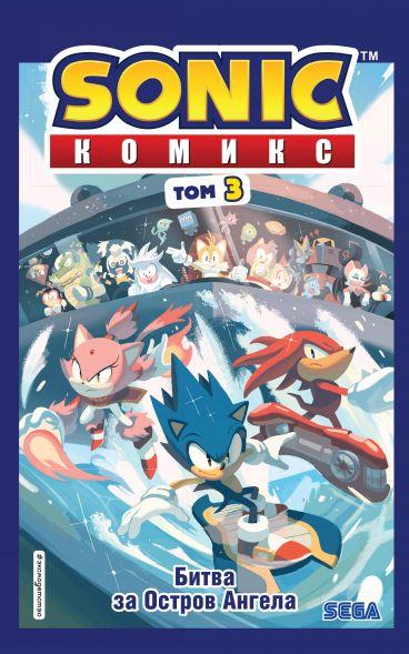 Sonic. Битва за Остров Ангела. Комикс. Выпуск 3 комикс