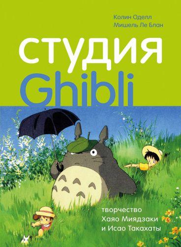 Студия Ghibli: творчество Хаяо Миядзаки и Исао Такахаты книга