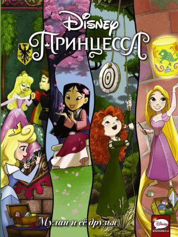 Мулан и её друзья комикс