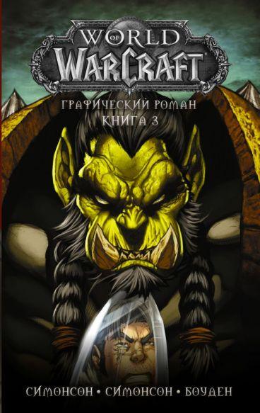 World of Warcraft: Книга 3 комикс