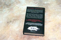 Книга Бладшот: Официальная новеллизация автор Смит Гэвин