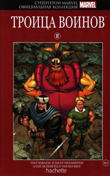 Супергерои Marvel. Официальная коллекция №32. Троица воинов комикс
