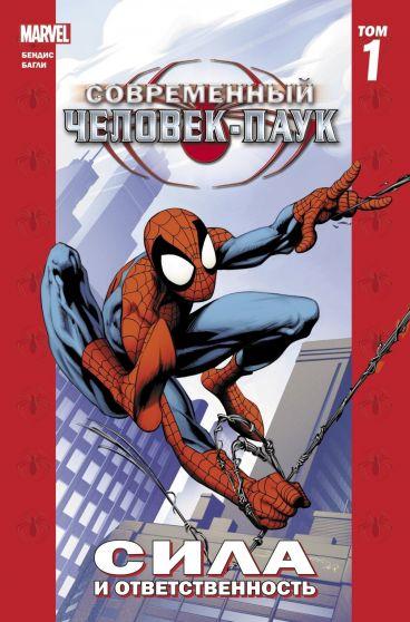 Современный Человек-Паук. Том 1. Сила и ответственность. комикс