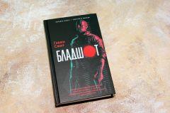 Книга Бладшот: Официальная новеллизация издатель АСТ
