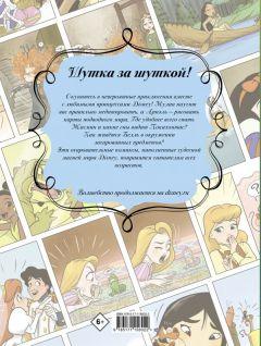 Комикс Мулан и её друзья источник Мулан