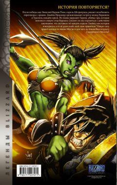 Комикс World of Warcraft: Книга 3 источник World of Warcraft