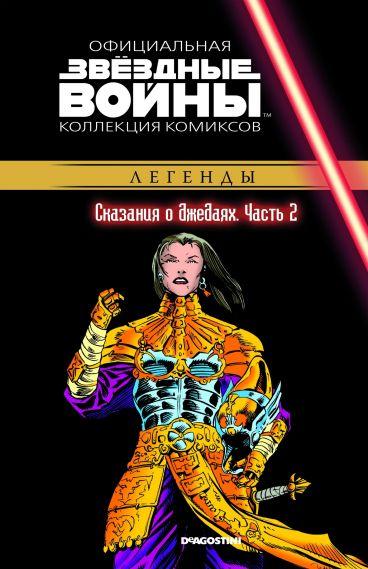 Звёздные Войны. Официальная коллекция комиксов №50 - Сказания о джедаях. Часть 2 комикс