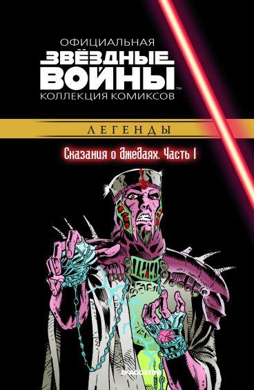 Звёздные Войны. Официальная коллекция комиксов №49 - Сказания о джедаях. Часть 1 комикс