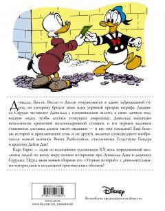 Комикс Дональд Дак. Призрачный шериф источник Утиные истории