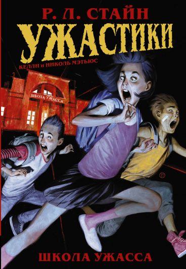 Ужастики: Школа Ужасса комикс