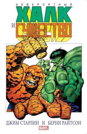Невероятный Халк и Существо: Большие перемены комикс