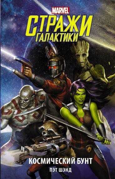 Стражи Галактики. Космический бунт книга