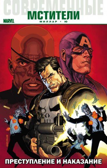 Современные Мстители: Преступление и Наказание комикс