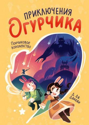 Приключения Огурчика. Том 1. Пончиковое королевство комикс