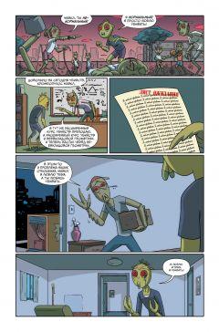 Комикс Рик и Морти представляют. Том первый издатель Комильфо