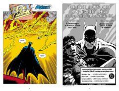 Комикс Бэтмен. Смерть в семье автор Джим Старлин, Марв Вульфман, Джим Апаро и Джордж Перес